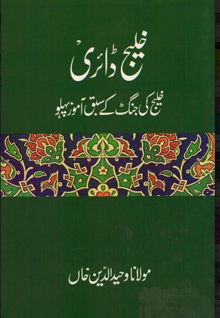 Khaleej Dairy | Khaleej ki Jang ke Sabaq  Amoz Paihlo