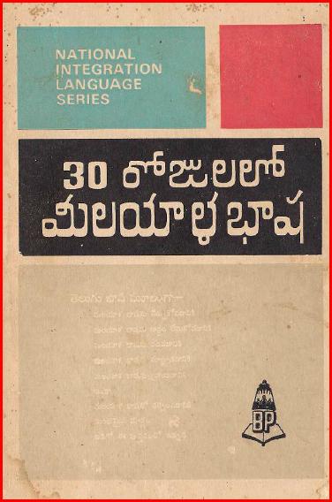 CHODAVARAMNET: 30 DAYS MALAYALAM LANGUAGE LEARNING EBOOK IN TELUGU
