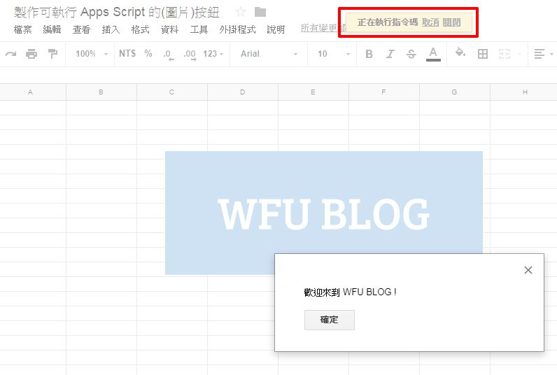 google-spreadsheet-add-button-execute-apps-script-12.jpg-Google 試算表製作可執行 Apps Script 指令碼的(圖片)按鈕