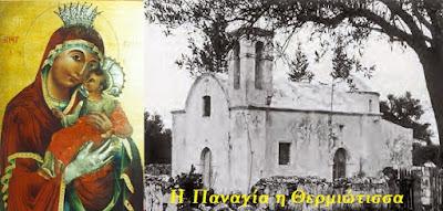 Η Εκκλησία της Παναγίας Θερμιώτισσας