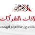 وظائف جريدة الاهرام عدد الجمعة 10 مايو 2019 م
