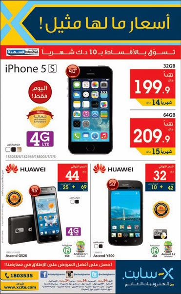 iPhone 5S Best Offer Only from X-Cite ~ Kuwait Flyers