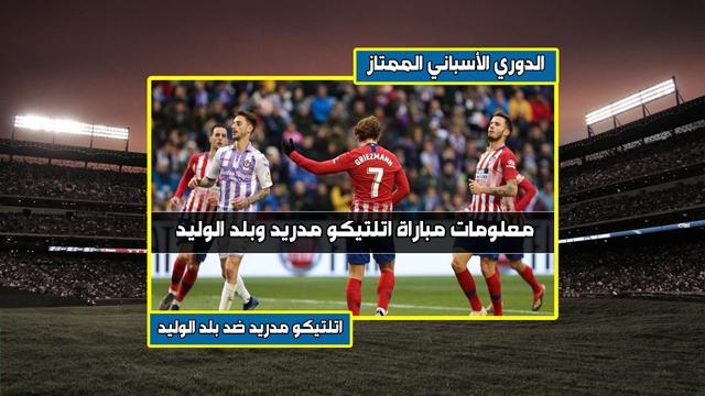موعد مباراة اتلتيكو مدريد وبلد الوليد 27-04-2019