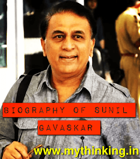 Biography of Sunil gavaskar in Hindi, Sunil gavaskar