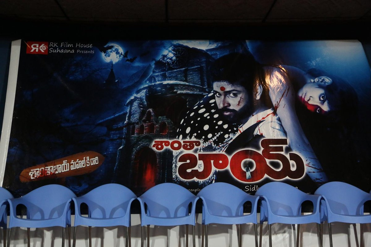 shantabai movie press meet-HQ-Photo-1