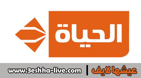 قناة الحياة سينما بث مباشر