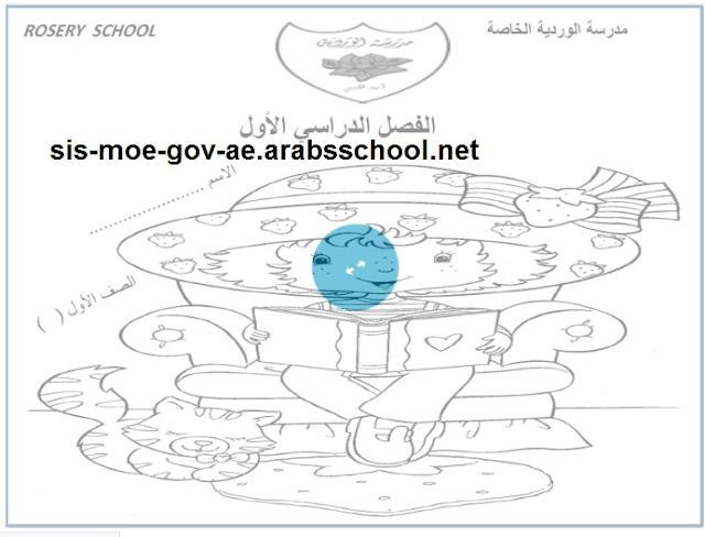 مذكرة مراجعة الحروف في اللغة العربية للصف الاول الفصل الاول
