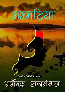 Mummtiya novel hindi download hindi novel
