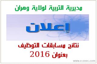 نتائج مسابقات التوظيف 2016 بمديرية التربية لولاية وهران