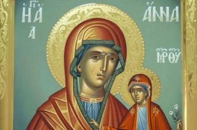 Αγία Άννα: Γιατί την γιορτάζουμε 3 φορές τον χρόνο