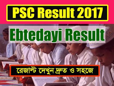 Ebtedayee Result 2017
