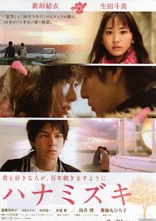 Hanamizuki (2010) เกิดมาเพื่อรักเธอ