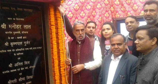 मोदी के मंत्री को याद आया अपना गांव, साढ़े दस करोड़  बनने वाले स्वास्थ्य केंद्र का लगवाया पत्थर Modi's minister, Krishnpal Gurjar, remembered his village, the stone of the health center which will be 10.60 crore.