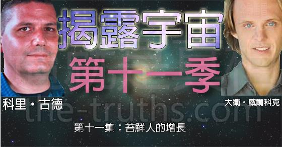 揭露宇宙:第十一季第十一集:苔鮮人的增長