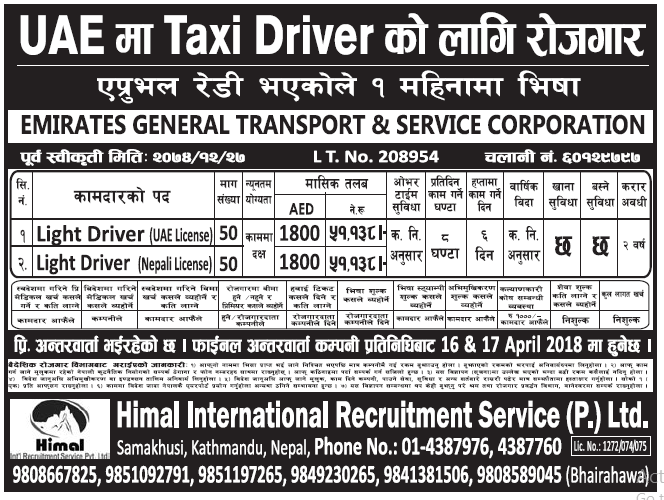 Jobs in UAE for Nepali, Salary Rs 51,138
