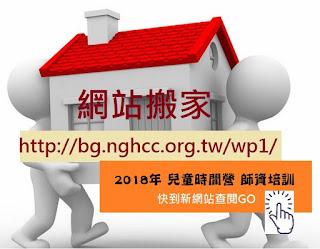http://bg.nghcc.org.tw/wp1/