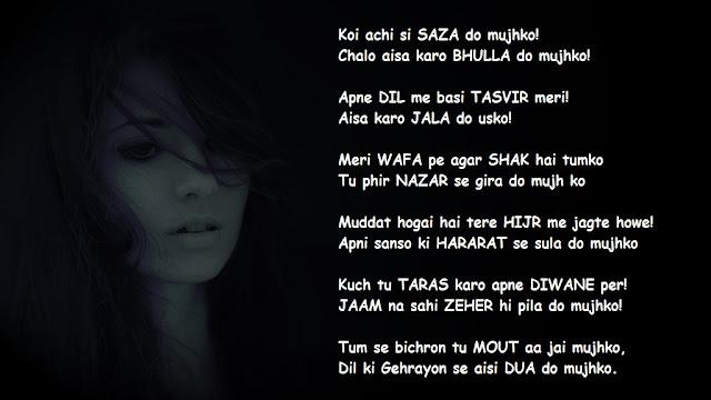 Koi achhi si saza do mujhko - { Sad Shayari }