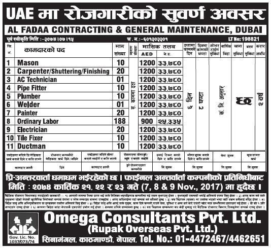 Jobs in Dubai UAE for Nepali, Salary Rs 33,780