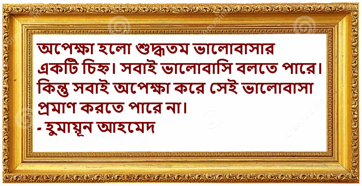 Bangla heart touching SMS