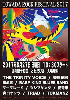 Towada Rock Festival 2017 poster 平成29年十和田ロックフェスティバル ポスター
