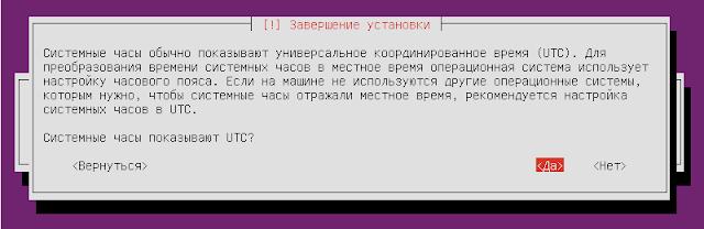 Установка Ubuntu mini.iso + Xubuntu core шаг27