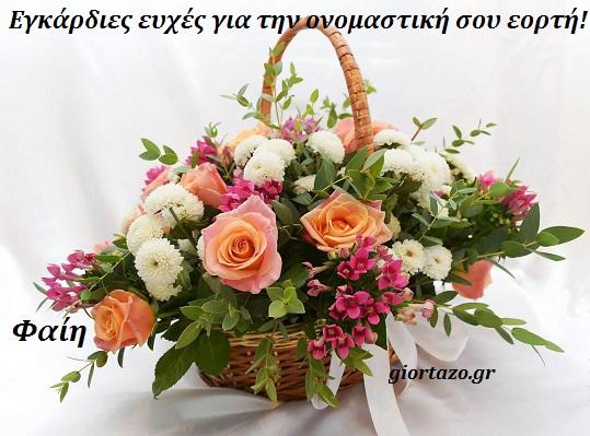 06 Φεβρουαρίου  Σήμερα γιορτάζουν οι: Φώτιος,Φώτης,Φωτεινός,Φώτις,Φωτεινή giortazo