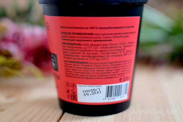 Упаковка Скраб-джем на основе ягод годжи и грейпфрут