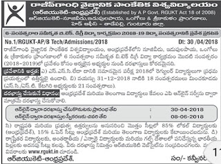 AP RGUKT IIIT Notification 2018 for Nuzvid, Ongole, Srikakulam and Idupulapaya