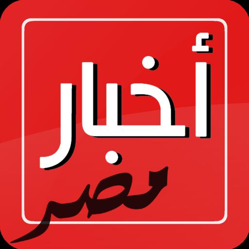 اخبار اليوم السابع ،اخبار مصر اليوم الثلاثاء 11/10/2016، أهم الأخبار العاجلة في مصر اليوم الثلاثاء 11 أكتوبر 2016