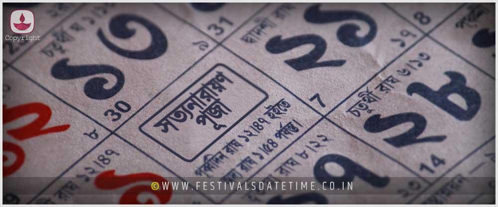 Satyanarayan Puja Calendar, Bengali Satyanarayan Puja Date Time