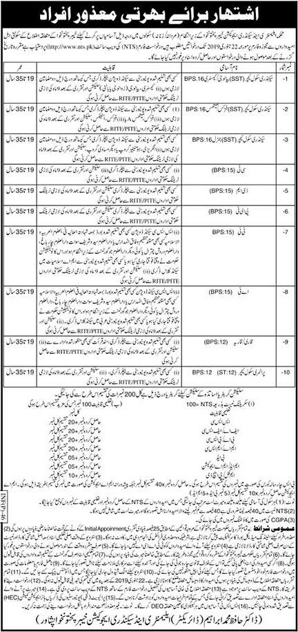 Latest Jobs in Elementary And Secondary Education Department For Teachers & Others January 2019 today jobs in education department,education department,job in elementary & secondary education department,education department jobs,today jobs in education,elementary and secondary education,jobs in pakistan,school education department,jobs in higher education department male and female job,elementary & secondary education,education,education department jobs in lahore 2018,new jobs education department 2018