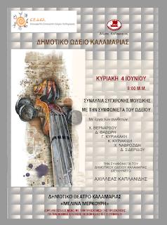 Συναυλία με συμμετοχή του συμπολίτης μας Διευθυντή του Ωδείου Κατερίνης, Χαράλαμπο Ναβροζίδη