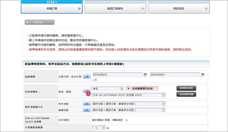 日本-上網-網路-Wifi-分享器-推薦-吃到飽-便宜-CP值-Global Wifi