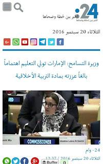 بعد المغرب مصر الأردن الإمارات تغير مادة التربية الإسلامية و تعوضها بالتربية الأخلاقية