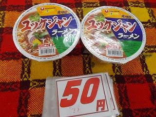 コストコアウトレットユッケジャンラーメン50円