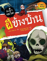 ขายหนังสือ ผีข้างบ้าน