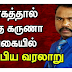 TAMIL NEWS - karuna arrested?