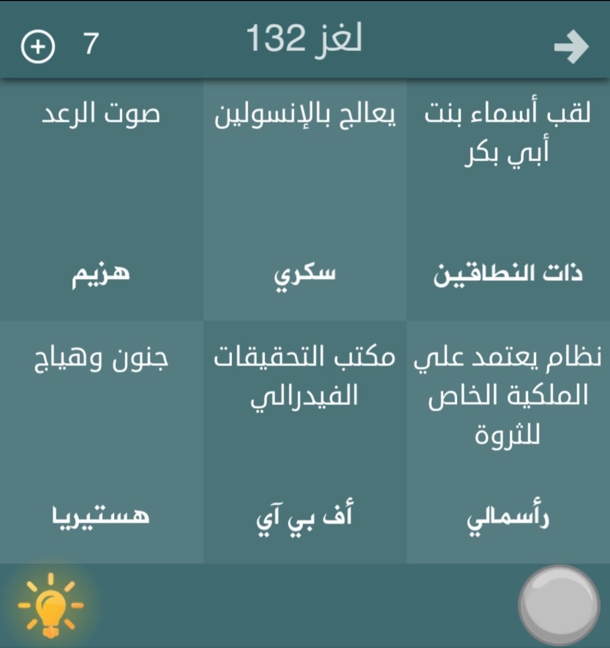هل تعلم حل الغاز لعبة فطحل العرب المجموعة السابعة من 121