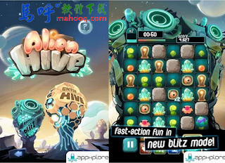 Alien Hive APK / APP Download,Alien Hive Android APP Game 好玩的手機遊戲下載