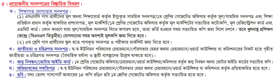 Bangladesh Navy Sailor and MODC(Navy) Exam Important Documents