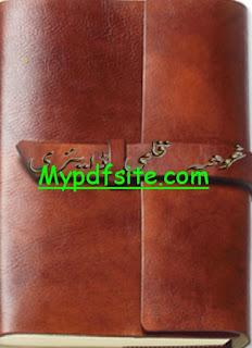 Ghosia Kalmi diary