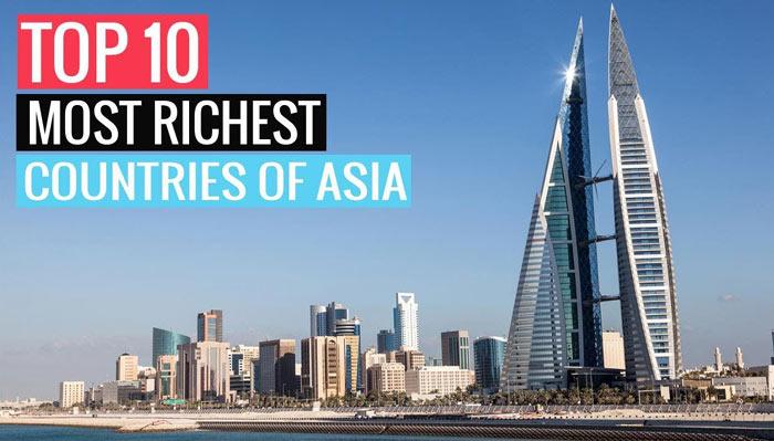 एशिया का सबसे अमीर देश कौनसा है - Top 10 richest Countries in Asia