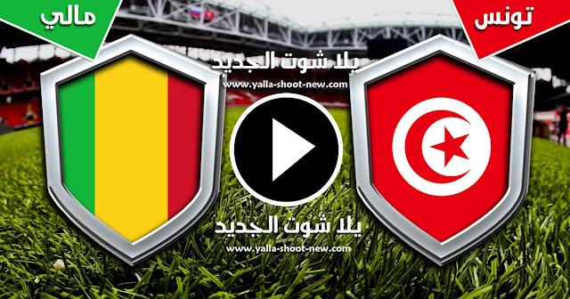 مشاهدة مباراة تونس ومالي بث مباشر اليوم 28-06-2019 في كأس الأمم الأفريقية
