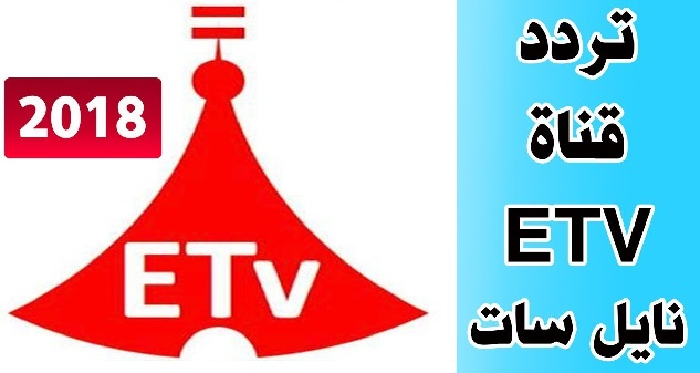 تردد قناة ETV Meznagna