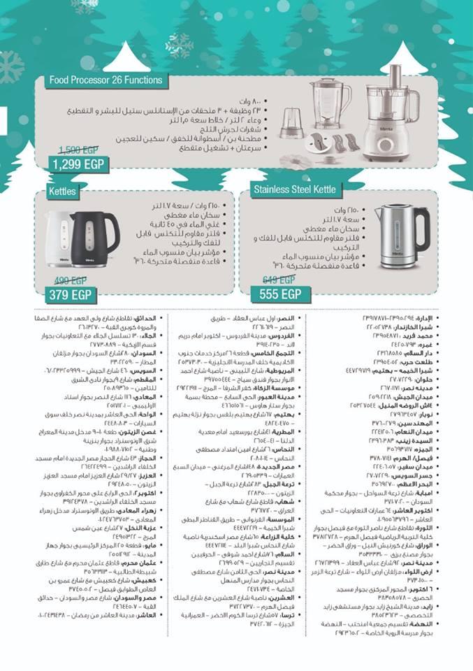 عروض التوحيد والنور منتجات ميانتا Mienta حتى 31 يناير 2019