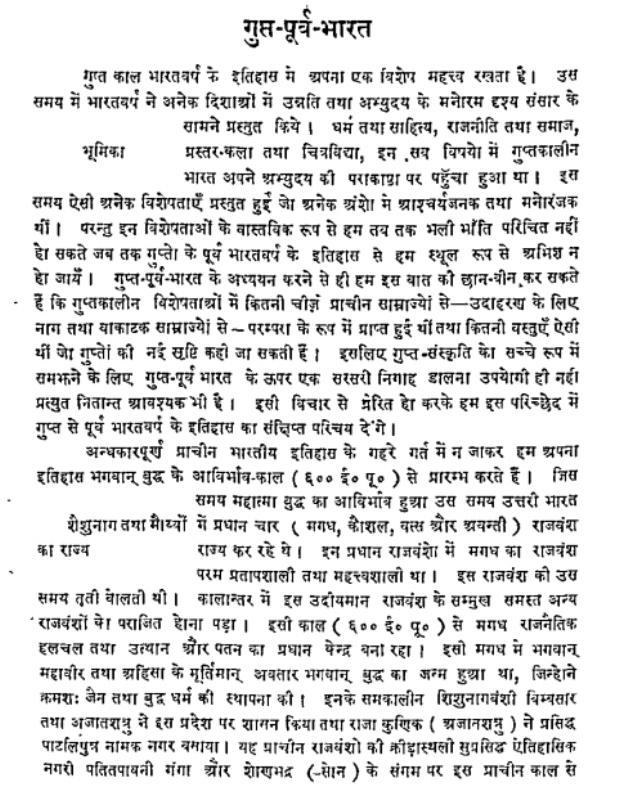 gupt-samrajya-ka-itihas-vasudev-upadhyaya-गुप्त-साम्राज्य-का-इतिहास-वासुदेव-उपाध्याय