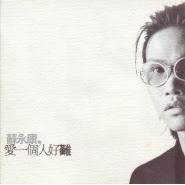 William So (Su Yong Kang 蘇永康) - Ai Yi Ge Ren Hao Nan (愛一個人好難)