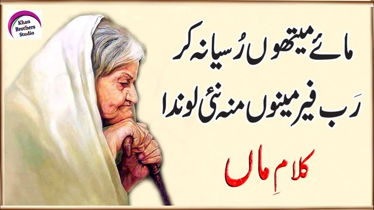 Baba Bulleh Shah Poetry 2019: Maa Poetry 2019 | Sad Poetry (Best
