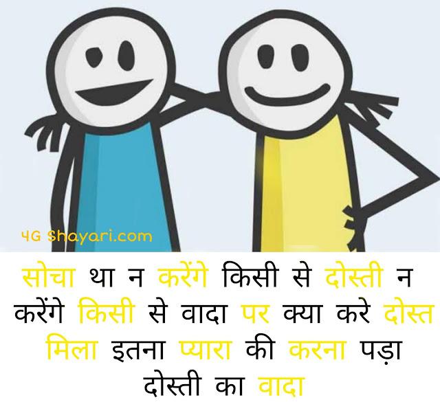 friendship shayari wallpaper whatsapp profile image photu in hindi ...