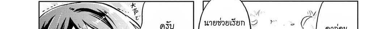 อ่านการ์ตูน Koisuru Yankee Girl ตอนที่ 2 หน้าที่ 85